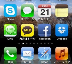 LINE・カカオトーク・Skype相談無料相談