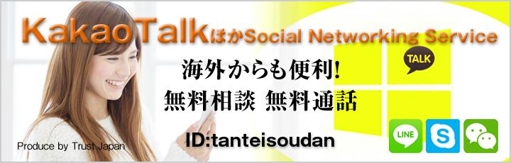 カカオトーク・他 SMS相談