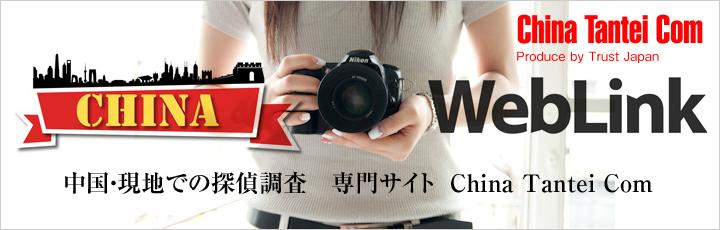 外部リンク 中国探偵.COM