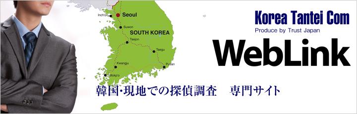 外部サイト 韓国探偵.COM
