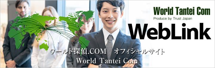 外部サイト ワールド探偵.COM