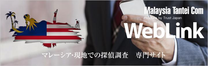 外部サイト マレーシア探偵.COM