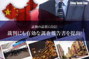 中国での浮気調査