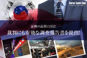 韓国釜山に旅行 日本人妻の浮気調査