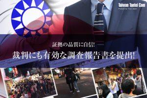 ダブル不倫 台湾旅行の浮気調査