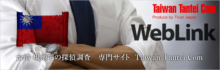 外部リンク 台湾探偵.COM