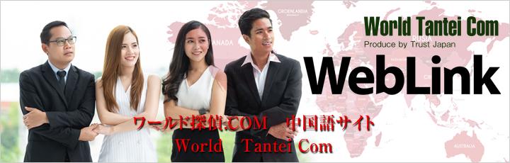 外部リンク ワールド探偵COM(中国語サイト)